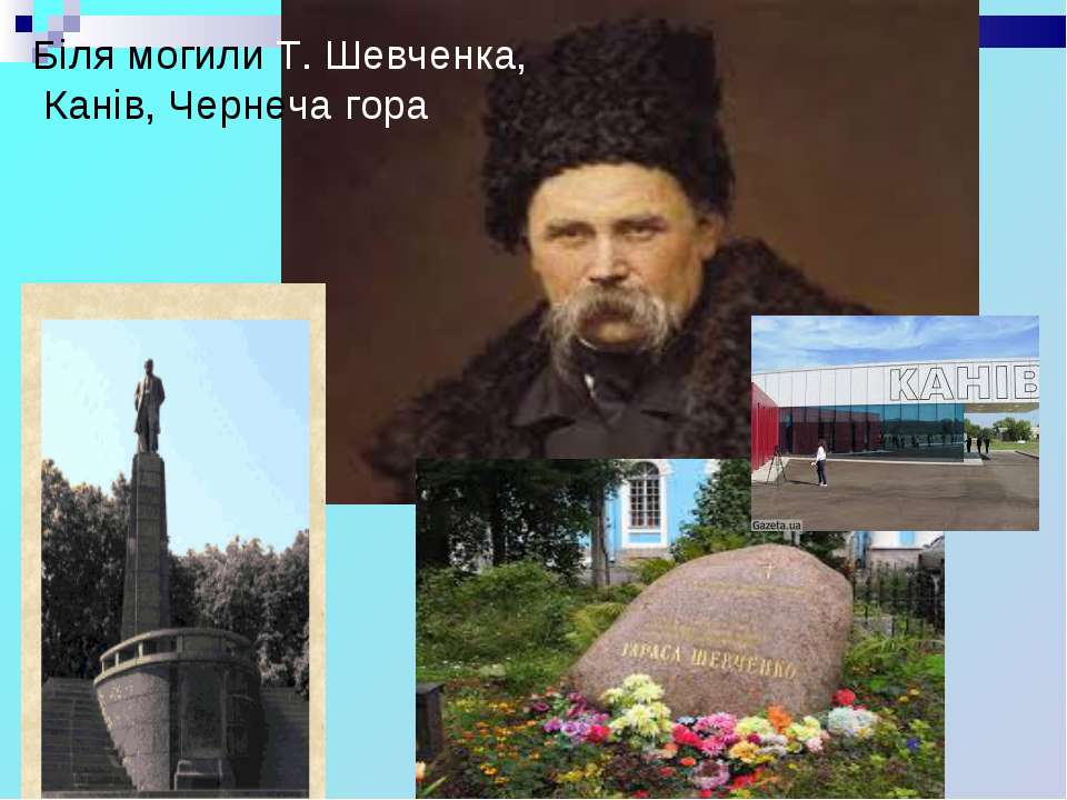 Біля могили Т. Шевченка, Канів, Чернеча гора