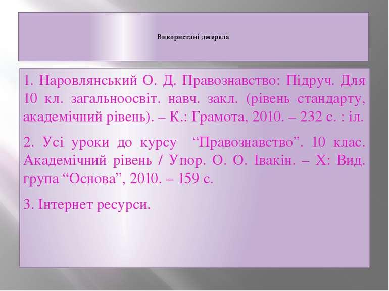гдз правознавство 9 клас наровлянський