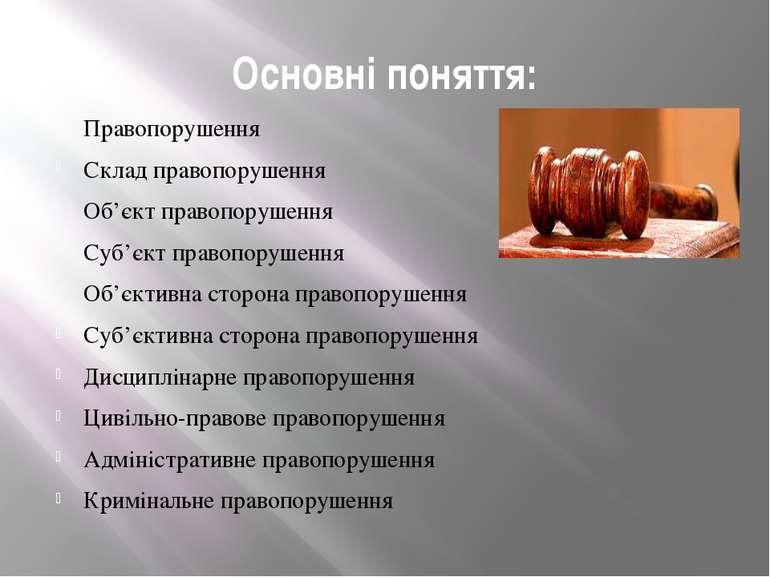 Основні поняття: Правопорушення Склад правопорушення Об'єкт правопорушення Су...
