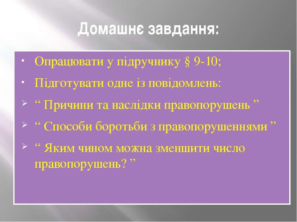 Домашнє завдання: Опрацювати у підручнику § 9-10; Підготувати одне із повідом...