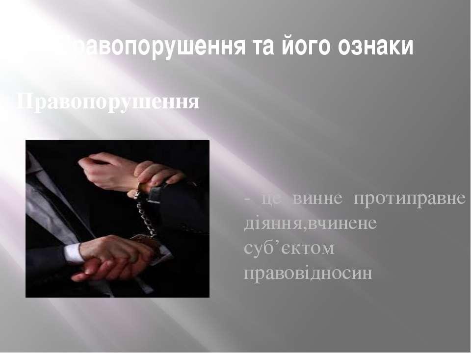 Правопорушення та його ознаки Правопорушення - це винне протиправне діяння,вч...