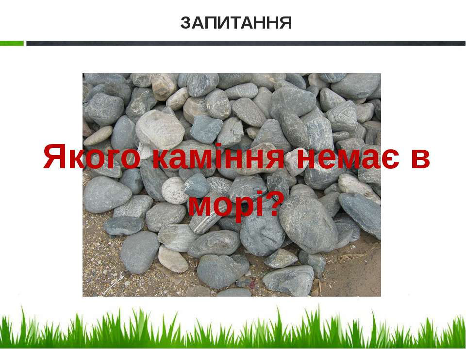 Якого каміння немає в морі? ЗАПИТАННЯ