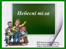 Небесні тіла Підготувала вчитель фізики Кобеляцької ЗОШ І-ІІ ст. № 3 Добряк Л...