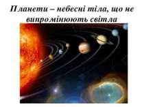 Планети – небесні тіла, що не випромінюють світла