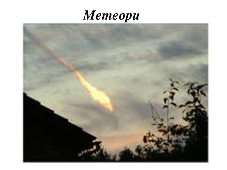 Метеори