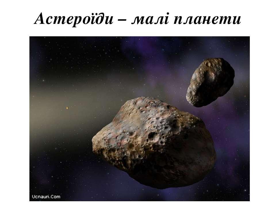 Астероїди – малі планети