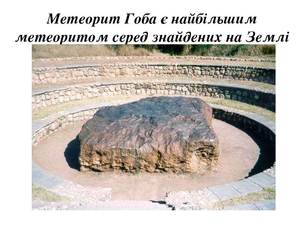 Метеорит Гоба є найбільшим метеоритом серед знайдених на Землі