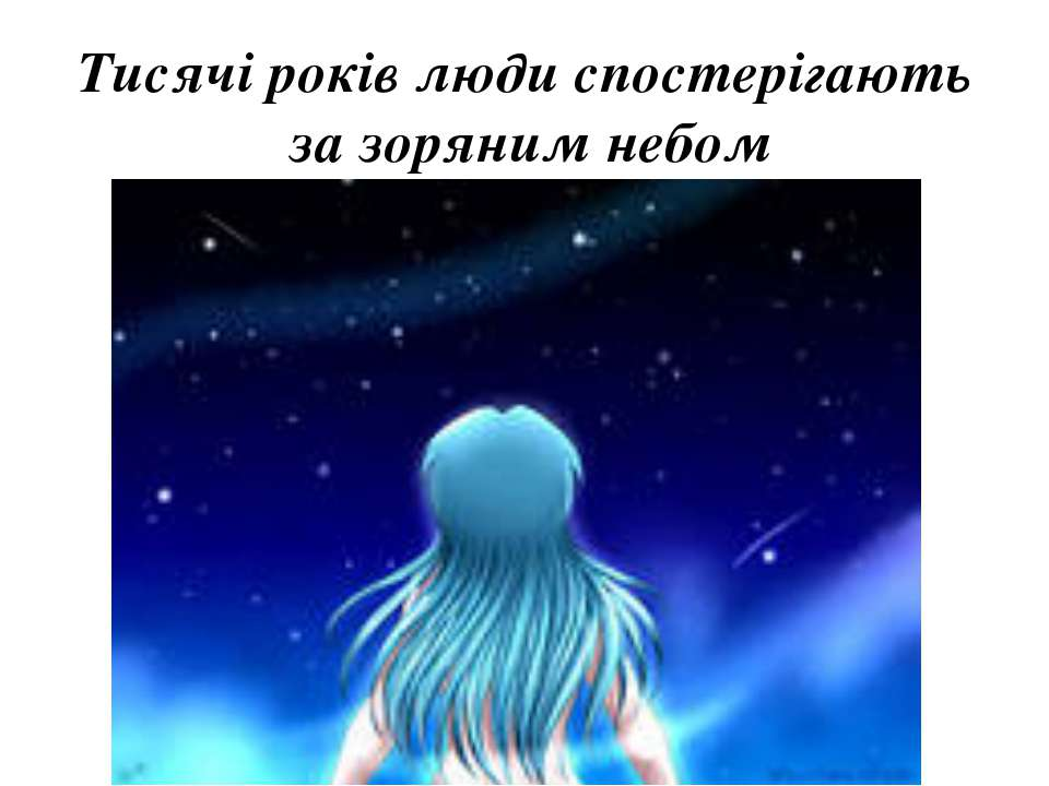 Тисячі років люди спостерігають за зоряним небом