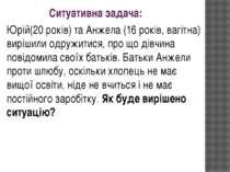 Ситуативна задача: Юрій(20 років) та Анжела (16 років, вагітна) вирішили одру...