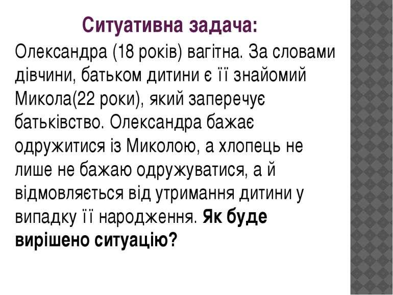 Ситуативна задача: Олександра (18 років) вагітна. За словами дівчини, батьком...