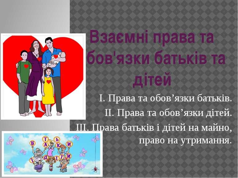 Взаємні права та обов'язки батьків та дітей І. Права та обов'язки батьків. ІІ...