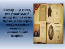 Кобзар – це книга, яку український народ поставив на перше місце серед успадк...