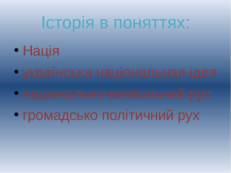 Історія в поняттях: Нація українська національная ідея національно-визвольний...