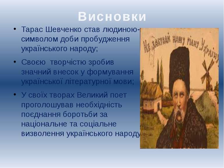 Висновки Тарас Шевченко став людиною-символом доби пробудження українського н...