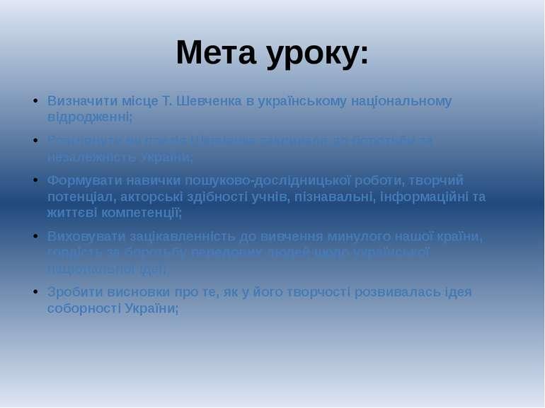 Мета уроку: Визначити місце Т. Шевченка в українському національному відродже...