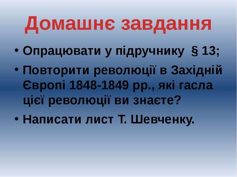 Домашнє завдання Опрацювати у підручнику § 13; Повторити революції в Західній...
