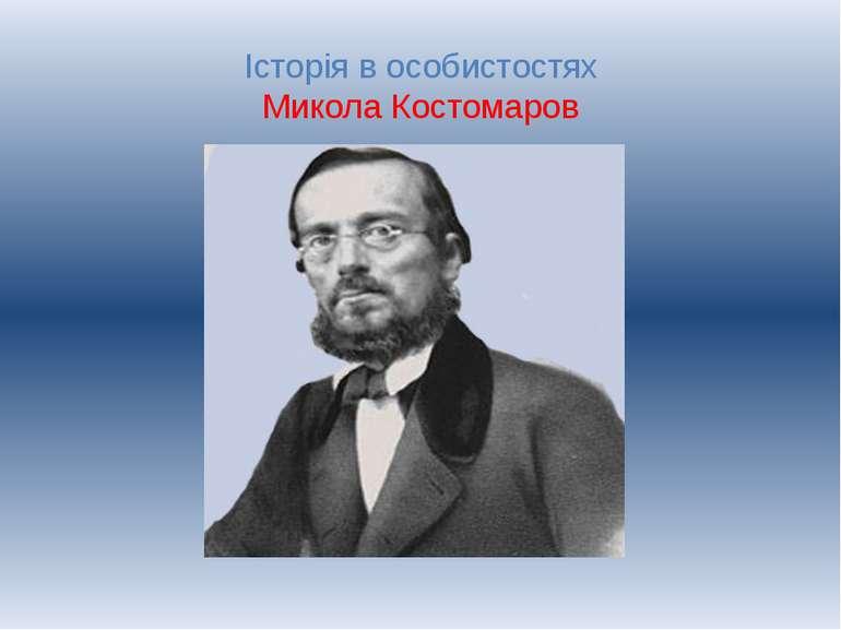 Історія в особистостях Микола Костомаров