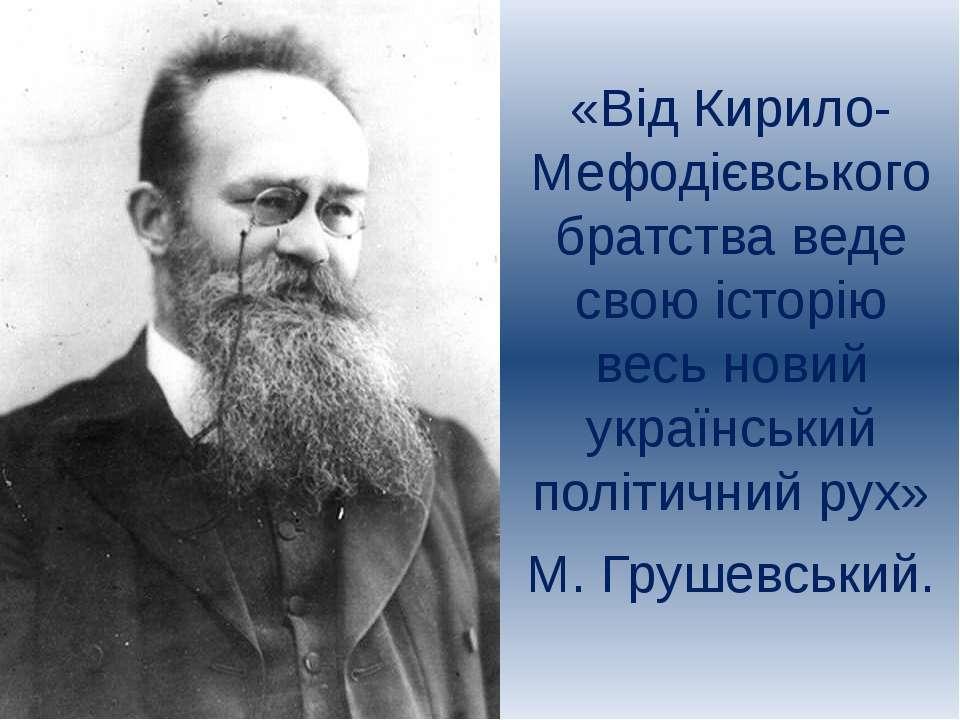 «Від Кирило-Мефодієвського братства веде свою історію весь новий український ...