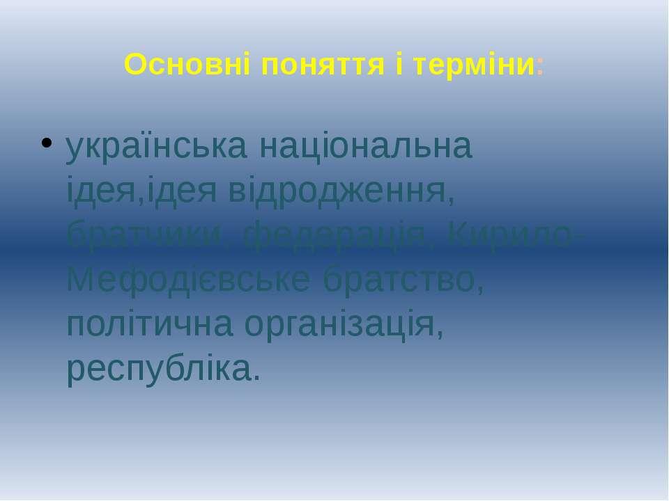 Основні поняття і терміни: українська національна ідея,ідея відродження, брат...