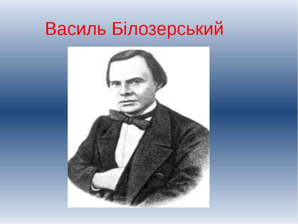 Василь Білозерський