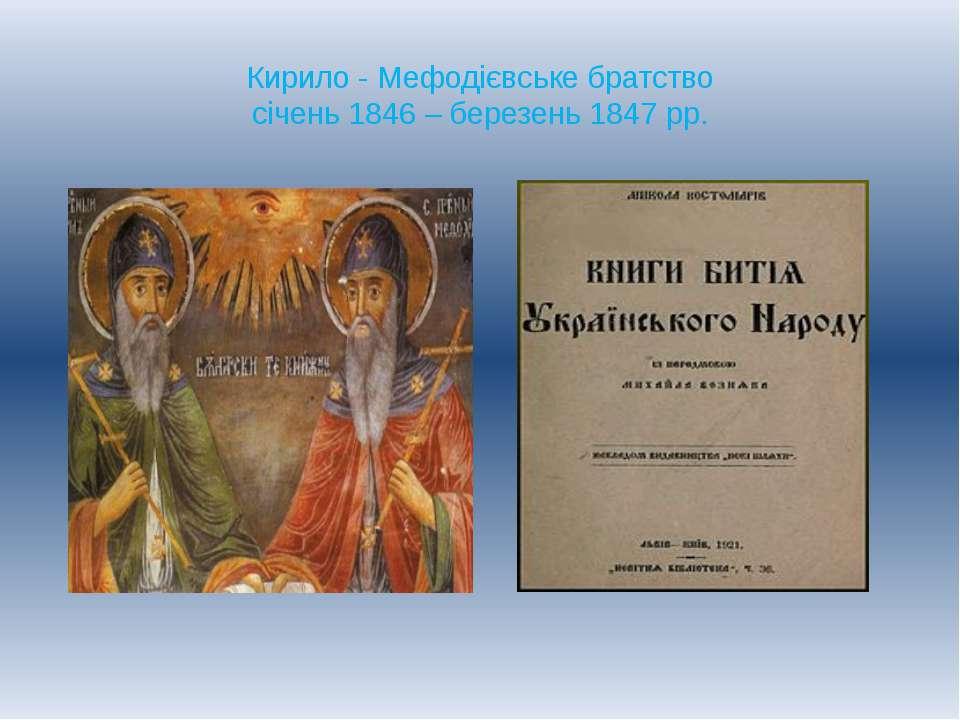 Кирило - Мефодієвське братство січень 1846 – березень 1847 рр.