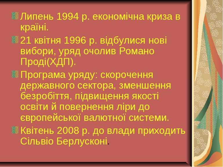 Липень 1994 р. економічна криза в країні. 21 квітня 1996 р. відбулися нові ви...