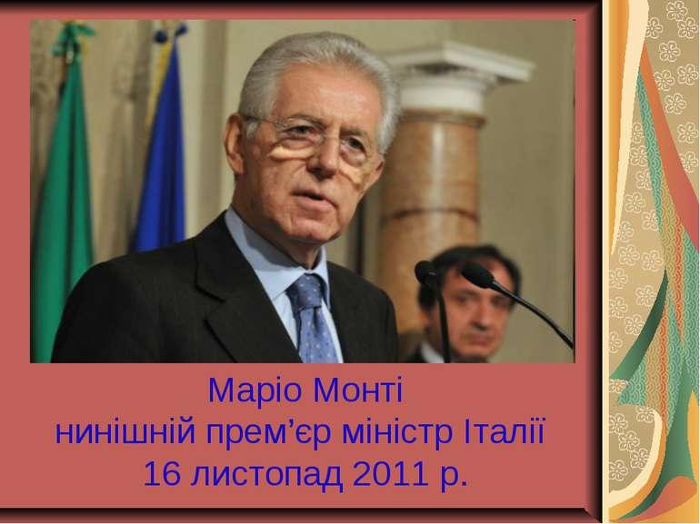 Маріо Монті нинішній прем'єр міністр Італії 16 листопад 2011 р.