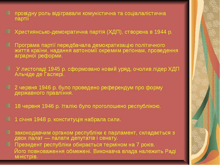 провідну роль відігравали комуністична та соціалалістична партії Християнсько...