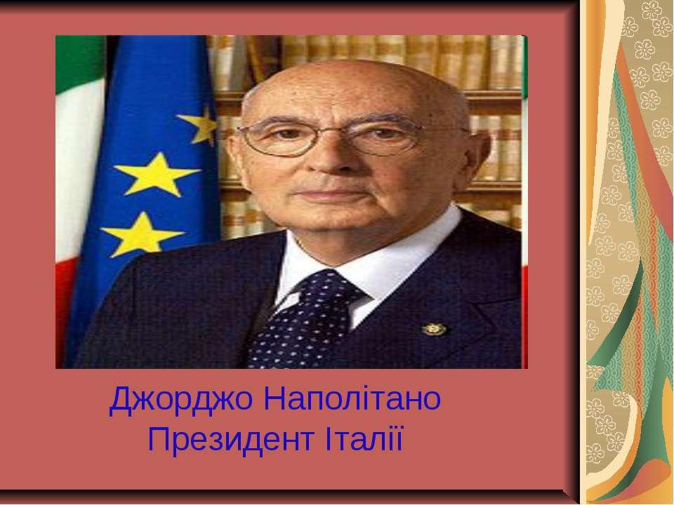 Джорджо Наполітано Президент Італії