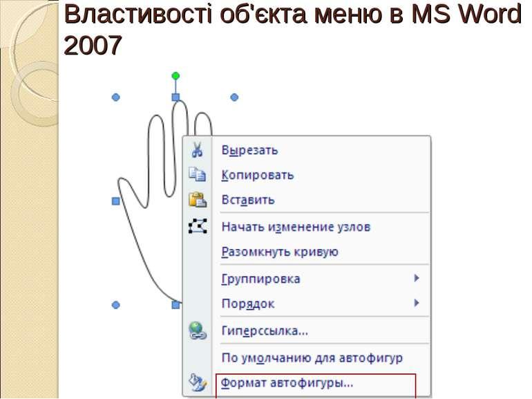 Властивості об'єкта меню в MS Word 2007