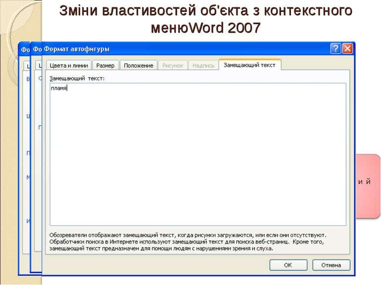 Зміни властивостей об'єкта з контекстного менюWord 2007