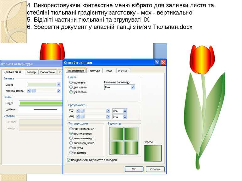 4. Використовуючи контекстне меню вібрато для заливки листя та стебліні тюльп...