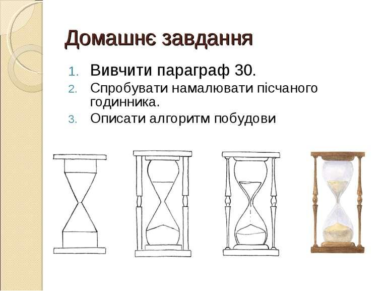 Домашнє завдання Вивчити параграф 30. Спробувати намалювати пісчаного годинни...