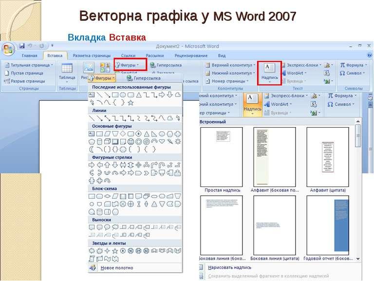 Векторна графіка у MS Word 2007 Вкладка Вставка