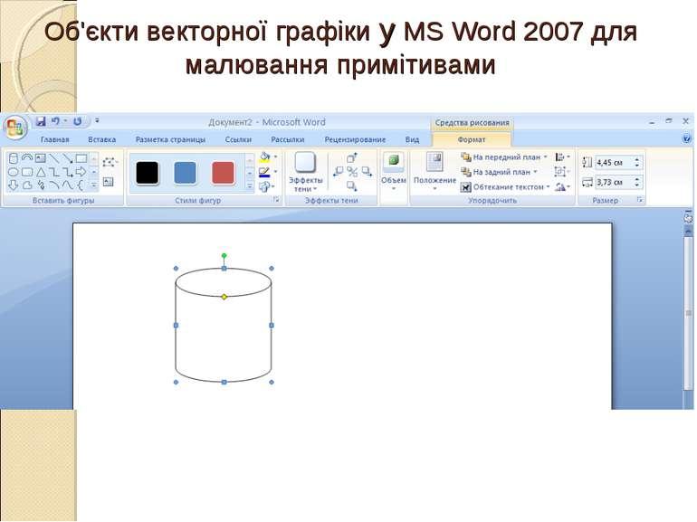Об'єкти векторної графіки у MS Word 2007 для малювання примітивами
