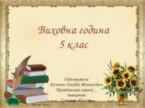 Виховна година 5 клас Підготувала Кучкова Зінаїда Миколаївна Правдинська школ...