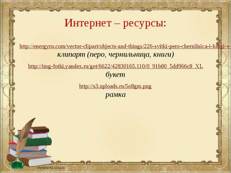 Интернет – ресурсы: http://energyru.com/vector-clipart/objects-and-things/226...