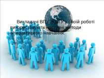 Викладачі ВПУ ЖДТУ у своїй роботі використовують наступні методи інтерактивно...