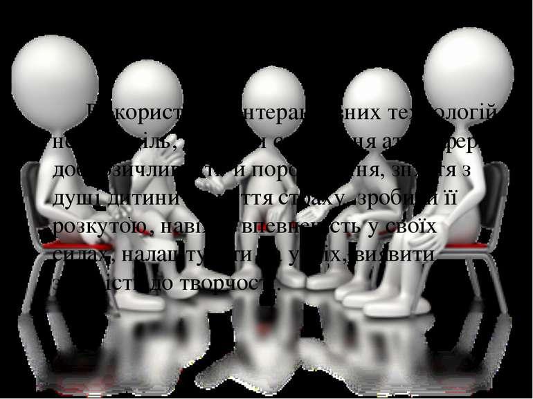Використання інтерактивних технологій не самоціль, а засоби створення атмосфе...