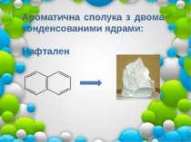 Ароматична сполука з двома конденсованими ядрами: Нафтален