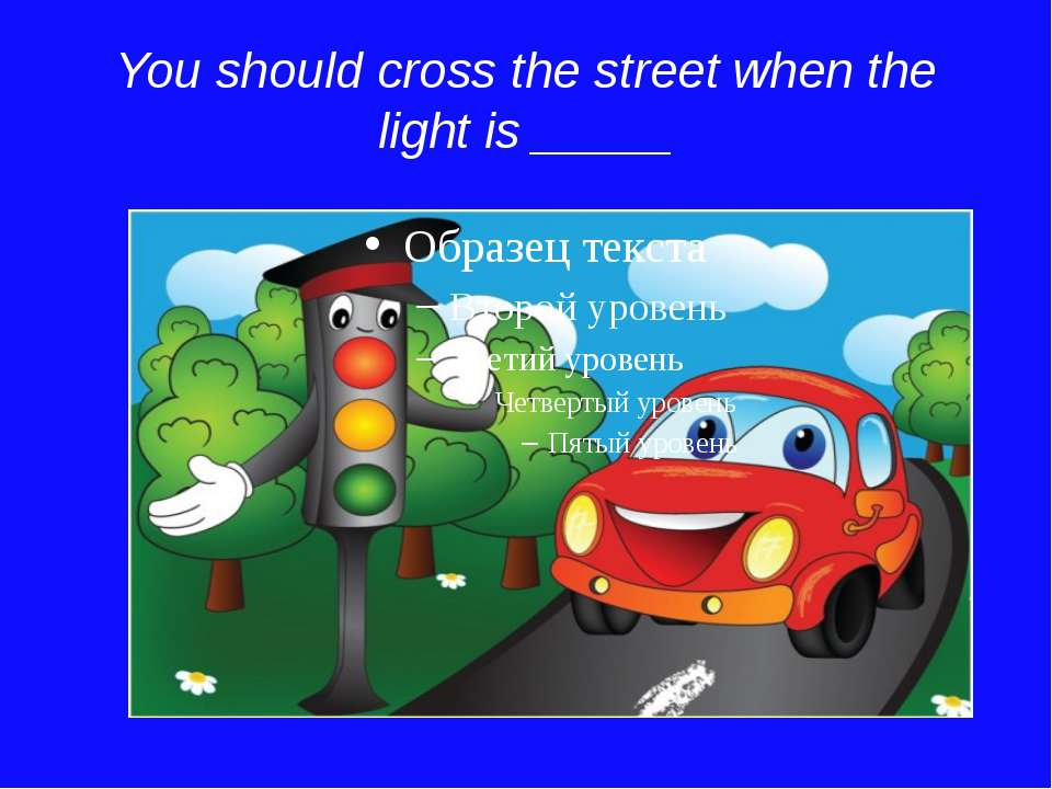 You should cross the street when the light is _____