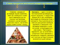 У яких продуктах містяться складні вуглеводи ? Глікоген -резервний вуглеводі...