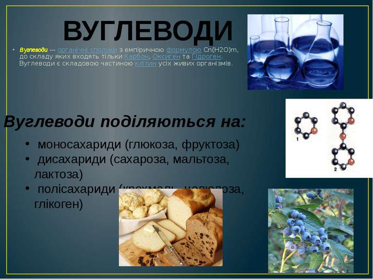 Вуглеводи—органічні сполукиз емпіричноюформулоюCn(H2O)m, до складу яких ...