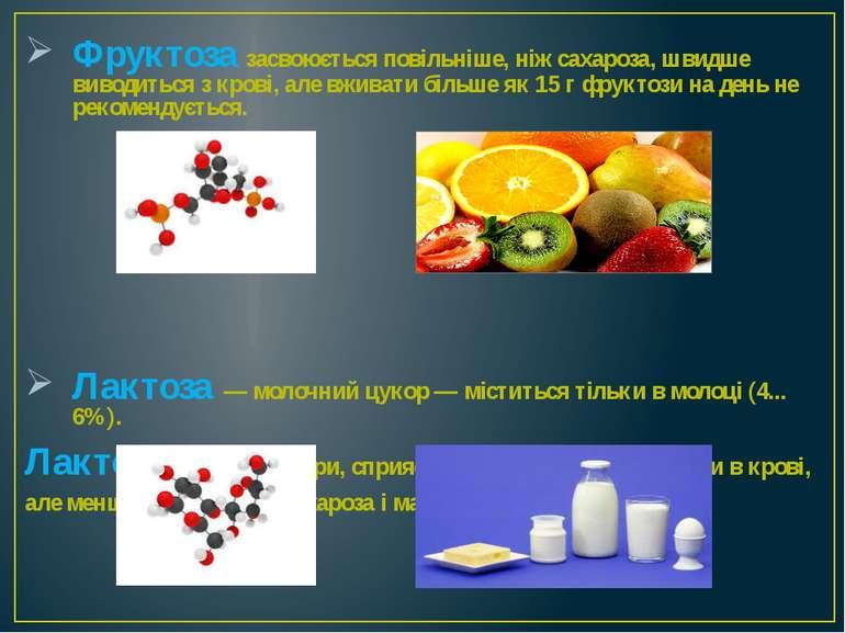 Фруктоза засвоюється повільніше, ніж сахароза, швидше виводиться з крові, але...