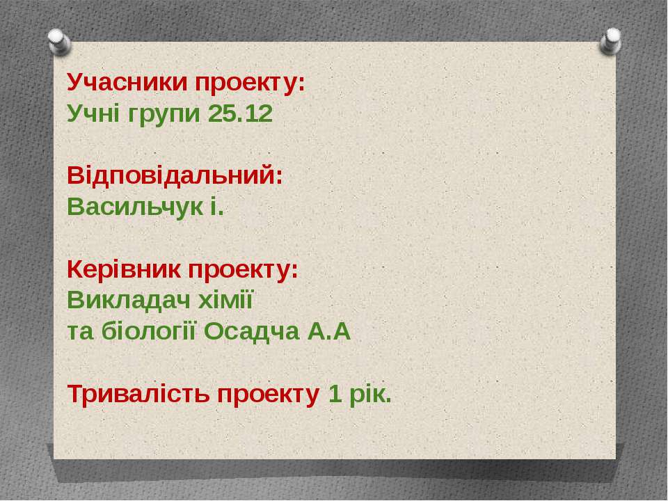 Учасники проекту: Учні групи 25.12 Відповідальний: Васильчук і. Керівник прое...