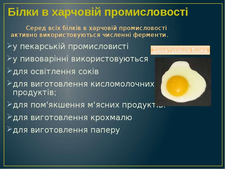Серед всіх білків в харчовій промисловості активно використовуються численні ...