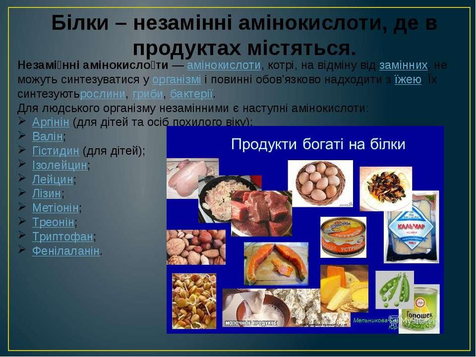 Білки – незамінні амінокислоти, де в продуктах містяться. Незамі нні амінокис...
