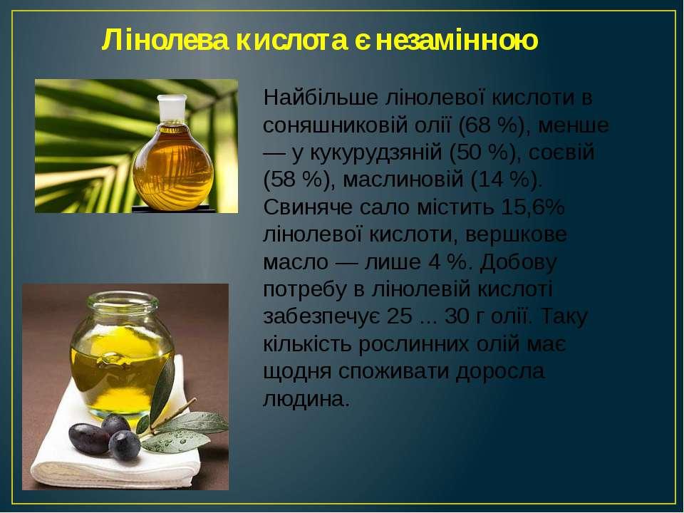 Лінолева кислота є незамінною Найбільше лінолевої кислоти в соняшниковій олії...