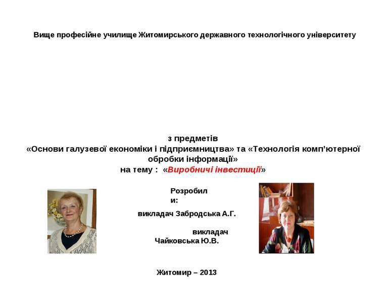 Вище професійне училище Житомирського державного технологічного університету ...