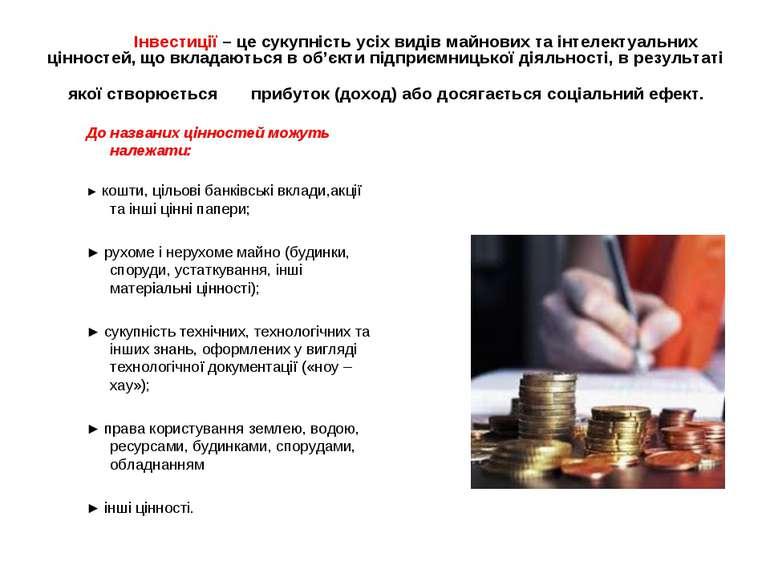 Інвестиції – це сукупність усіх видів майнових та інтелектуальних цінностей, ...